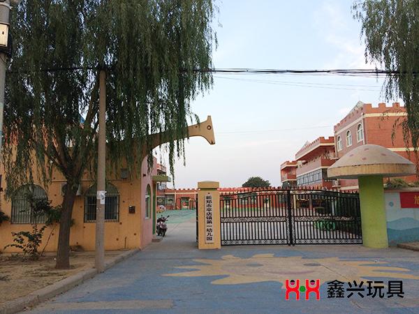 新郑市辛店镇第一幼儿园