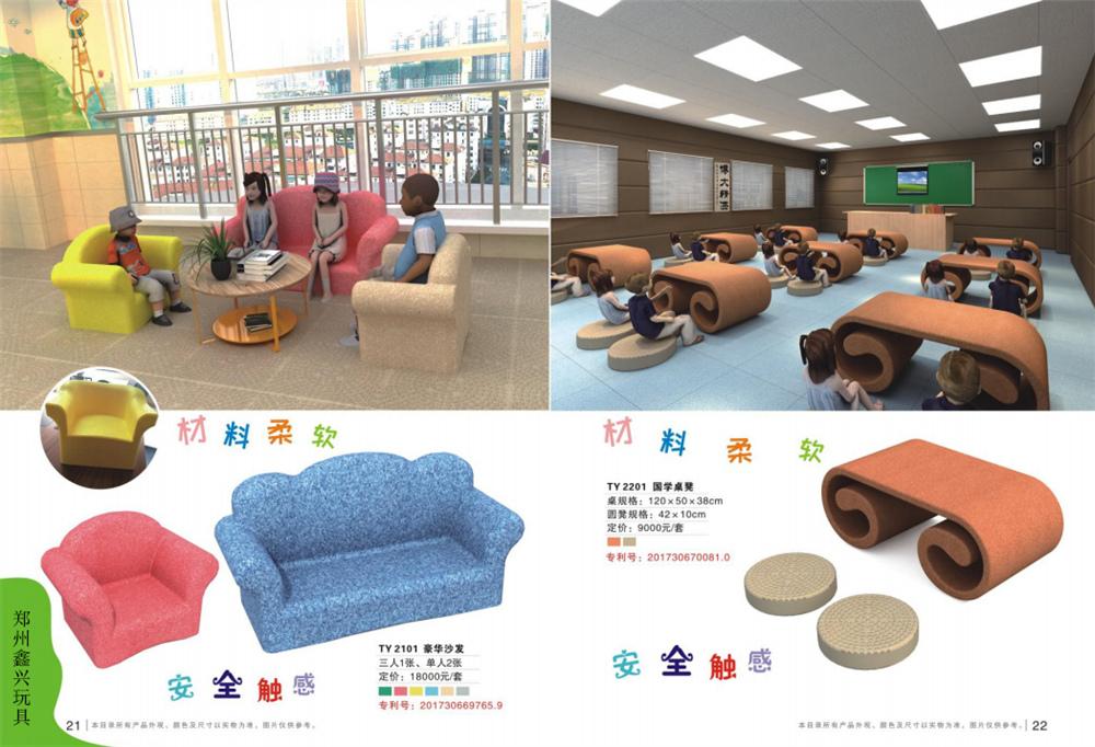 EPP儿童家具