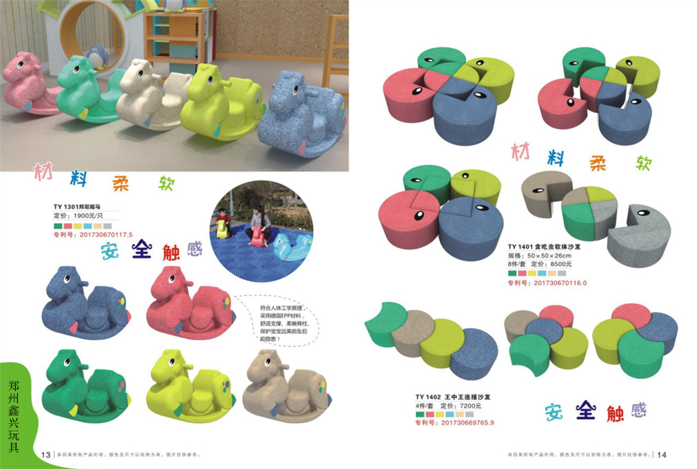 EPP玩具