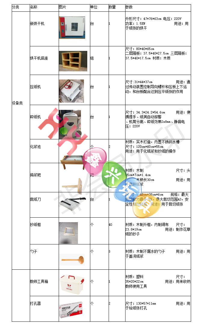 纸工坊2.0.1标准版20190219-已转档_01.png