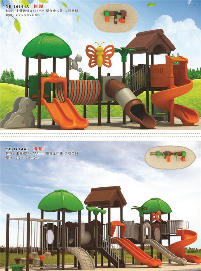 XX-16144树屋系列滑梯
