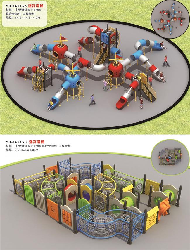 XX-16215迷宫组合滑梯