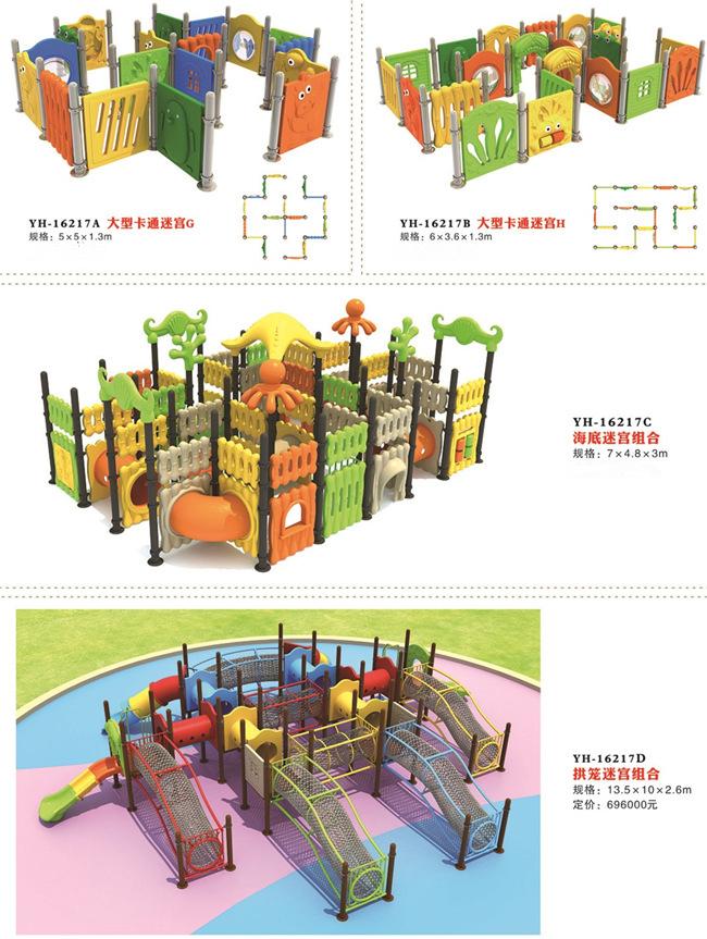 XX-16215大型迷宫组合滑梯