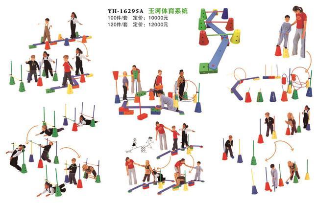 XX-16295A体育器材