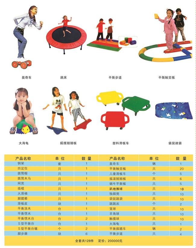 幼儿园感统玩具