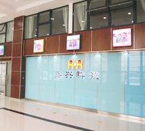 鑫兴玩具公司展厅