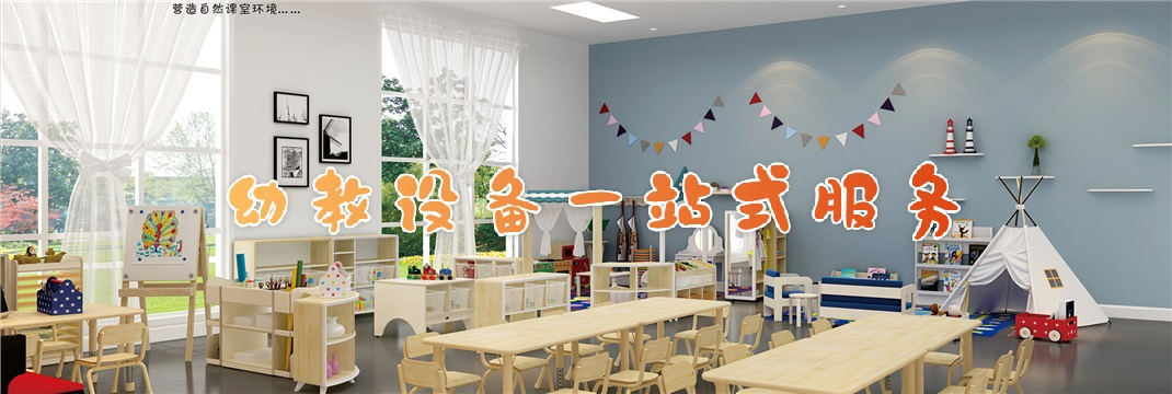 鑫兴幼儿园玩具――产品展厅